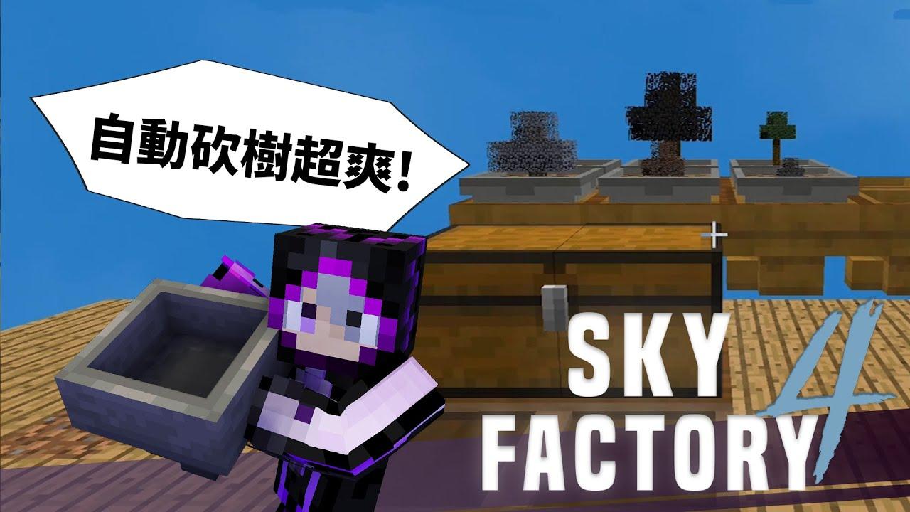 Minecraft 模組包生存 - 天空工廠4 #4 自動化工廠的第一步 - YouTube