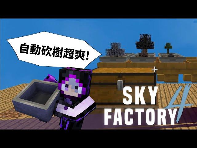 Minecraft 模組包生存 - 天空工廠4 #4 自動化工廠的第一步