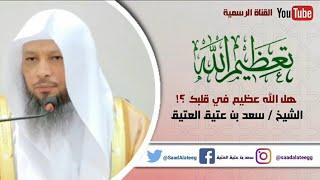 هل الله عظيم في قلبك ؟! _ الشيخ سعد العتيق