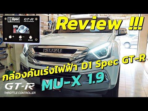 👉 Review Isuzu Mu-X 1.9 ติดตั้งกล่องคันเร่งไฟฟ้า D1 SPEC GT-R 🇯🇵