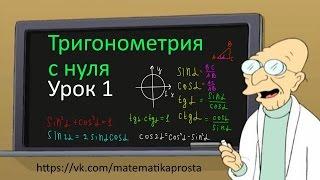 ЕГЭ 2018. Тригонометрия с нуля. Урок 1