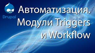 [Drupal 6] Урок 11. Автоматизация. Модули Triggers и Workflow.