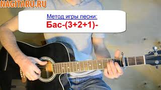 """Download И.Растеряев - """"Комбайнеры"""". Аккорды в Em и разбор на гитаре 18+ Mp3 and Videos"""