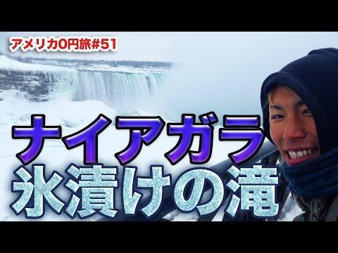 【極寒】凍りつくナイアガラ【アメリカ0円横断#35】