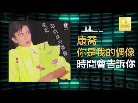 康乔 Kang Qiao - 時間會告訴你 Shi Jian Hui Gao Su Ni (Original Music Audio)