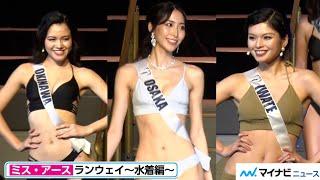 2021ミスアース #水着 #ミスコン 『2021ミス・アース・ジャパン 日本大会』が20日に行われ、全国各地の代表が美を競い合った。 (オススメ動画) 【世界4大ミスコン】ミス・ ...