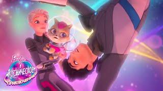 День задания Barbie и Космическое приключение Barbie