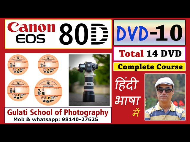 10th DVD | Settings in Canon 80D Camera for Backlight Photos | Dulhan Potrates | कोर्स हिंदी में