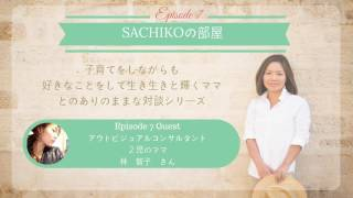 This video is about SACHIKOの部屋 ゲスト 林智子さん パーソナルスタ...