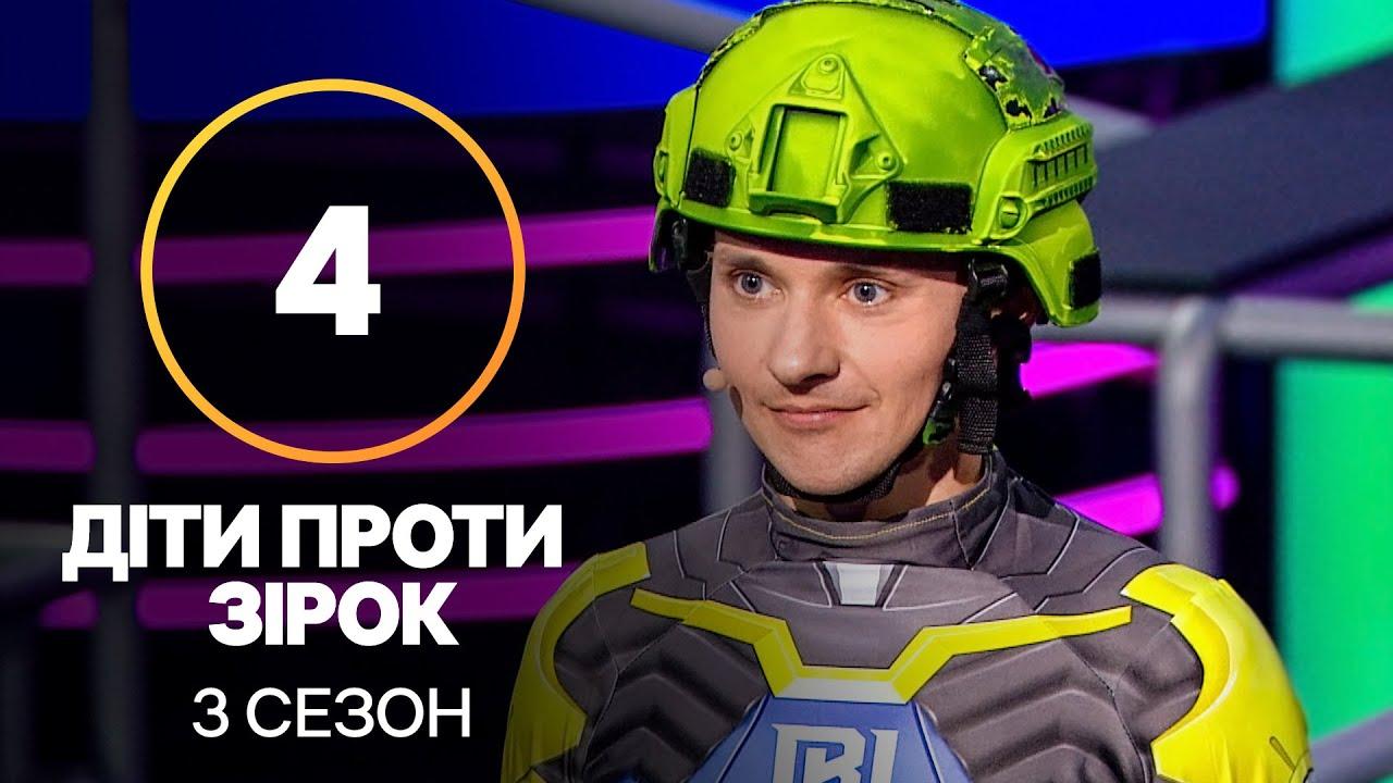 Дети против звезд 3 Сезон 4 Выпуск  20.10.2021