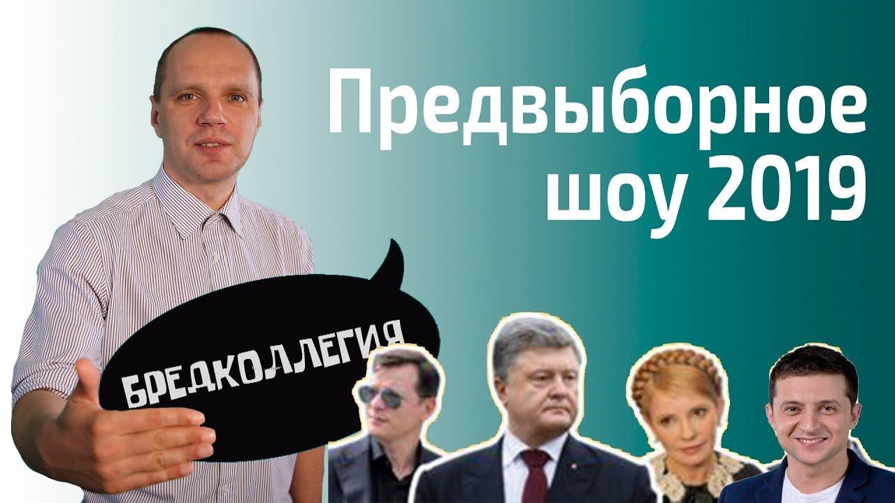Почему Появляются Украинские Политики? Предвыборная | смотреть новости политики в украине видео