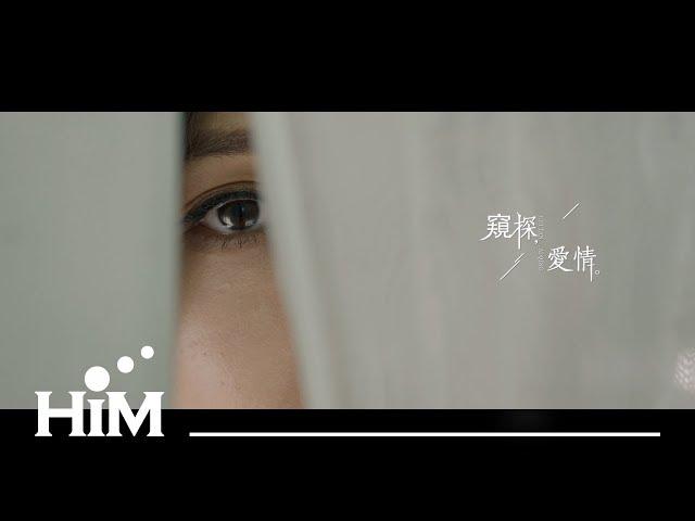 周蕙 Where Chou [ 窺探愛情 ] Official Music Video(網路劇「異域檔案之暹羅密碼」主題曲)