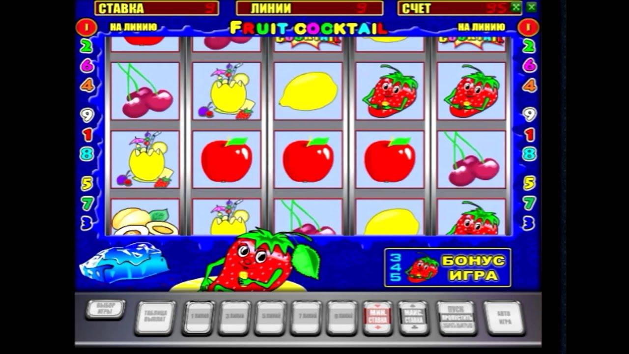 Игровые аппараты коктейль онлайн игра клубничка игровые автоматы