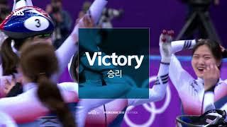 SBS  - 2월 22일(목) 쇼트트랙 경기 예고 (여자1000m, 남자500, 남자계주)