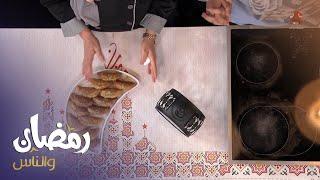 طريقة تحضير رز القطايف من مطبخ رمضان والناس