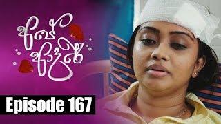 Ape Adare - අපේ ආදරේ Episode 167 | 09 - 11 - 2018 | Siyatha TV Thumbnail