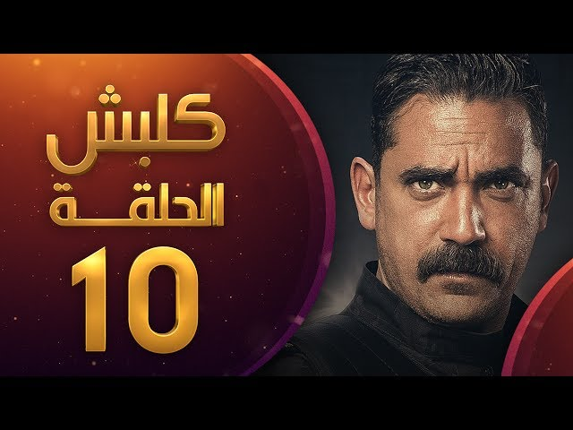 مسلسل كلبش الحلقة 10 العاشرة | HD - Kalabsh Ep 10