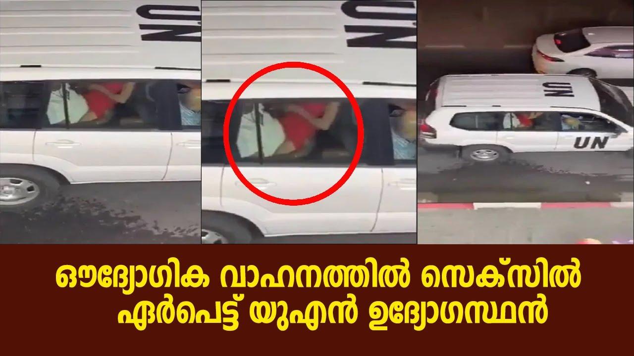 വീഡിയോ കണ്ട് ഞെട്ടി യുഎൻ തലവൻ   Behind Kerala