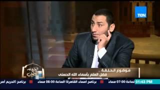 الكلام الطيب - الشيخ أحمد صبري يوضح فضل أسماء الله الحسنى فى تفريغ الطاقة السلبية من الإنسان