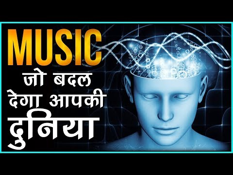 ये Music ज़िन्दगी बदल देगा   Subconscious Mind Activation Tip By Him eesh Madaan
