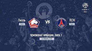 Лилль ПСЖ Прямая трансляция Чемпионата Франции Лига 1 на МАТЧ Футбол 3 в 23 00 по мск