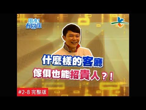 【完整版】風水有關係-王燦 讓你少奮鬥20年的貴人風水! (詹惟中) 2-8 /20120115