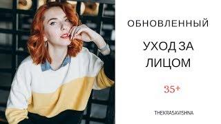 МОЙ ОБНОВЛЕННЫЙ УХОД ЗА ЛИЦОМ / 35+