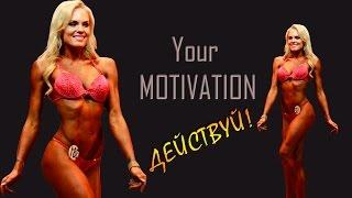 Мотивация на успех: ДЕЙСТВУЙ!