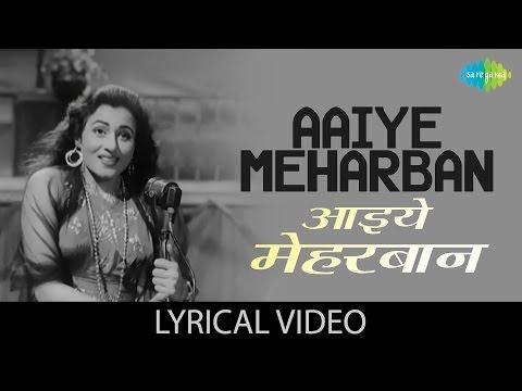 Aaiye Meherbaan with lyrics  आइये मेहरबाँ गाने के बोल  Howrah Bridge  Ashok Kumar, Madhubala