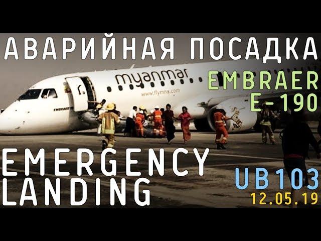 Аварийная посадка Embraer E190 в а/п Мьянма 12.05.19