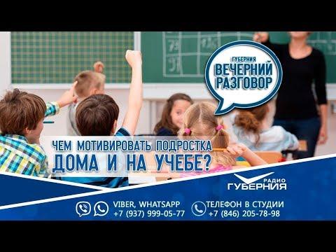 Губерния. Вечерний разговор от 21.10.2019. Проблемы воспитания детей школьного возраста