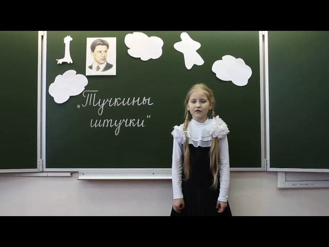 Изображение предпросмотра прочтения – ЮлияЗайченко читает произведение «Тучкины штучки» В.В.Маяковского