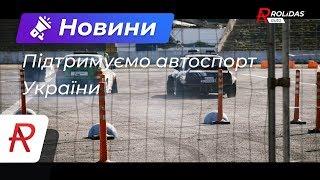 Підтримуємо автоспорт України