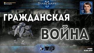 ГРАЖДАНСКАЯ ВОЙНА: Терраны и зерги бьют своих в эпичных StarCraft 2 матчах