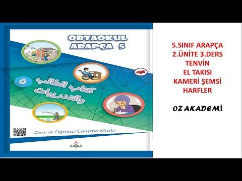 5.Sınıf Arapça Ders Kitabı Cevapları 2.Ünite 3 .Ders El Takısı Kameri Ve Şemsi Harfler