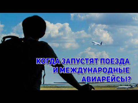 Когда запустят поезда и международные авиарейсы в Казахстане?