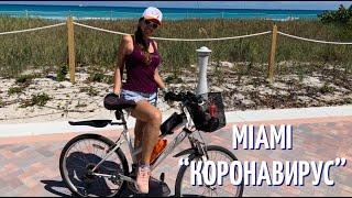 Майами Коронавирус. Жители отдыхают, пляжи пустуют.