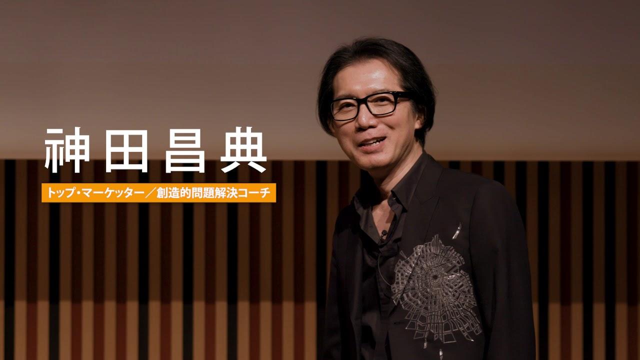 "GW限定】神田昌典『2022』講演2020年""会社がなくなる時代に躍進する新 ..."