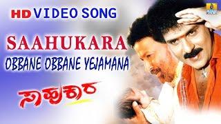 "Saahukara | ""Obbane Obbana Yajamana"" HD Video Song | feat. Vishnuvardhan, V Ravichandran, Rambha"