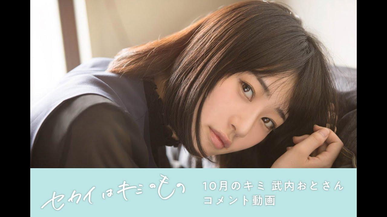 『セカイはキミのもの』10月出演 / 武内おとコメント動画