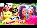 Dehati Jhumta  VIDEO SONG || राती जे कहलके पियबा || RaTi Je Khalake Piyaba || Shiv Bihari Khortha