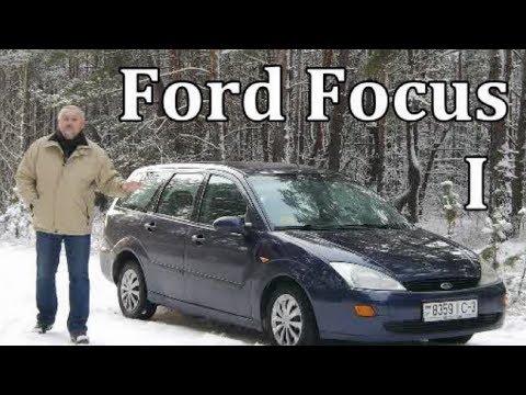 """Форд Фокус/Ford Focus 1 """"ПРОСТО, НАДЕЖНО, НЕДОРОГО"""", Видео обзор, тест драйв"""