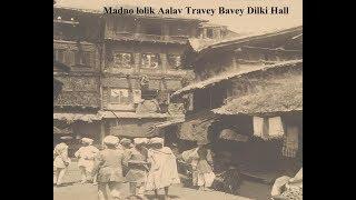 Madno lolik Aalav Travey Bavey Dilki Hall-|| SOZ-O-SAAZ-E-KASHMIR||