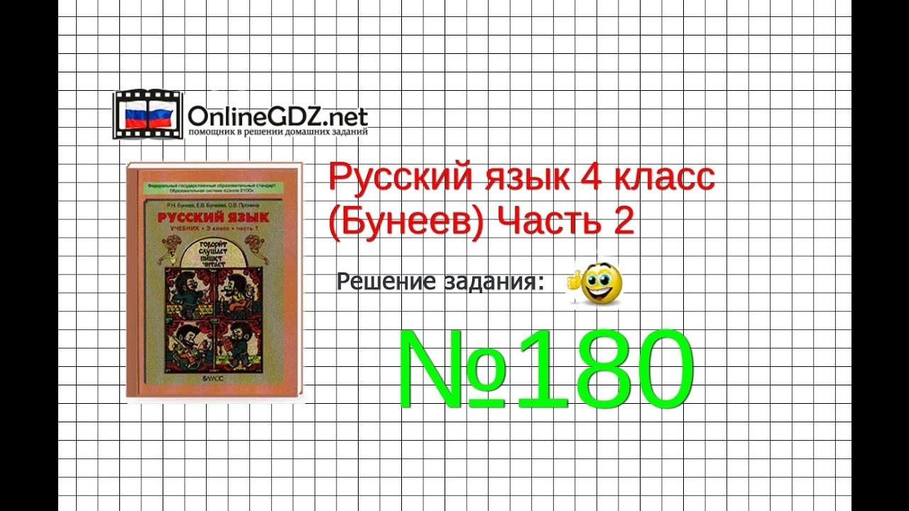 Упражнение 180 по русскому языку 4 класс бунеев