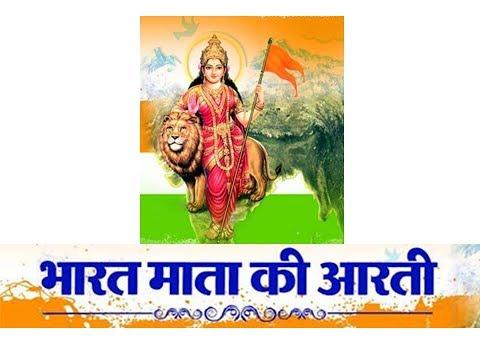 Aarti Bharat Mata Ki| आरती भारत माता की | Patriotic(desh bhakti) hindi Songs Of India |