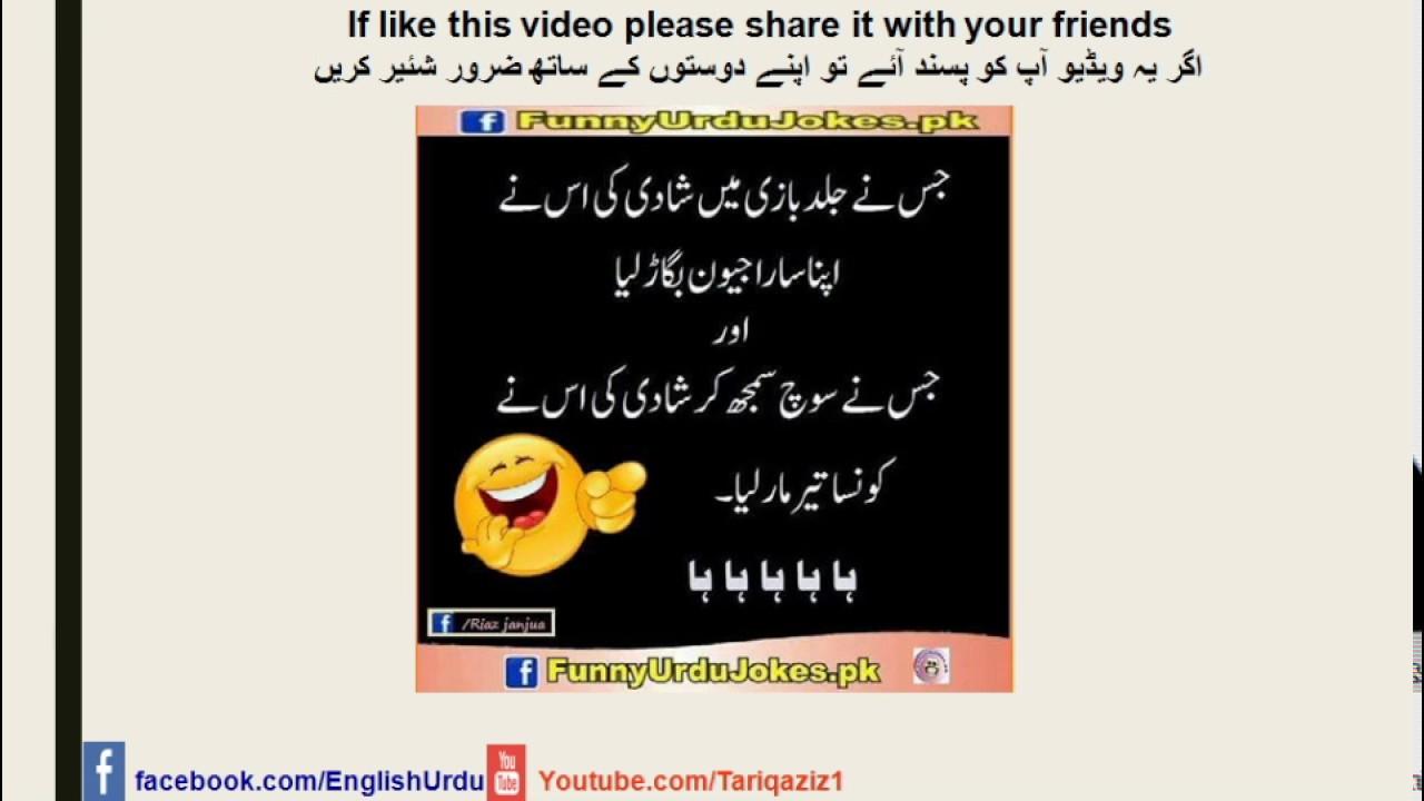 Funny Message In Urdu Jis Ney Jaldi Mein Shadi Ki Youtube