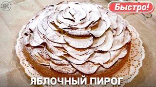 Яблочный пирог с ванилью и лимоном
