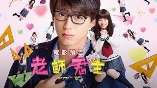 【老師君主】電影預告 竹內涼真