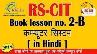 RSCIT Book lesson no.-2 B -Computer System | RS-CIT Online Test Paper