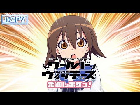 TVアニメ「ワールドウィッチーズ発進しますっ!」PV